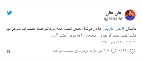 پست توییتر از @aliaalei: داستان #علی_کریمی ها در فوتبال همین است؛ همه میدانیم فساد هست اما نمیتوانیم ثابت کنیم. تمام. او جورِ رسانهها را به دوش کشید.#نود