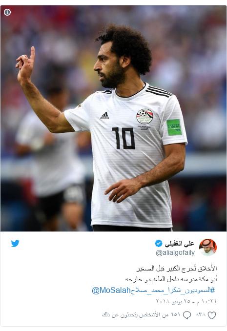 تويتر رسالة بعث بها @alialgofaily: الأخلاق تُحرج الكبير قبل الصغيرأبو مكة مدرسه داخل الملعب و خارجه #السعوديون_شكرا_محمد_صلاح@MoSalah