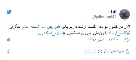 پست توییتر از @aliamani41: الان در کشور دو مدل گشت ارشاد داریم یکی #دوربين_ما_اسلحه_ما و دیگری #گشت_ارشاد با ونهای  نیروی انتظامی. #ستاره_اسکندری