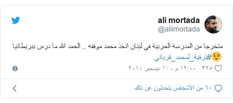 تويتر رسالة بعث بها @aliimortada: متخرجا من المدرسة الحربية في لبنان اتخذ محمد موقفه .. الحمد الله ما درس ببريطانيا 😉#ترقية_لمحمد_قرياني