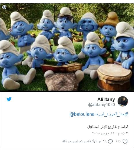 تويتر رسالة بعث بها @aliitaniy1020: #نحنا_الخرزة_الزرقا @batoulana اجتماع طارئ لتيار المستقبل