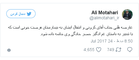 پست توییتر از @alimotahari_ir