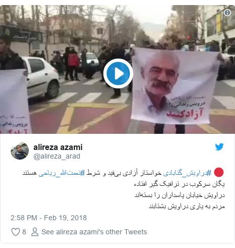 Twitter post by @alireza_arad: 🔴 #دراویش_گنابادی خواستار آزادی بیقید و شرط #نعمتالله_ریاحی هستندیگان سرکوب در ترافیک گیر افتادهدراویش خیابان پاسداران را بستهاندمردم به یاری دراویش بشتابند