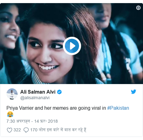 ट्विटर पोस्ट @alisalmanalvi: Priya Varrier and her memes are going viral in #Pakistan 😂