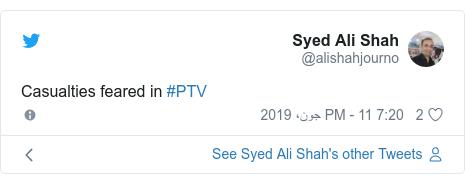ٹوئٹر پوسٹس @alishahjourno کے حساب سے: Casualties feared in #PTV
