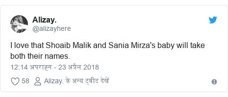 ट्विटर पोस्ट @alizayhere: I love that Shoaib Malik and Sania Mirza's baby will take both their names.
