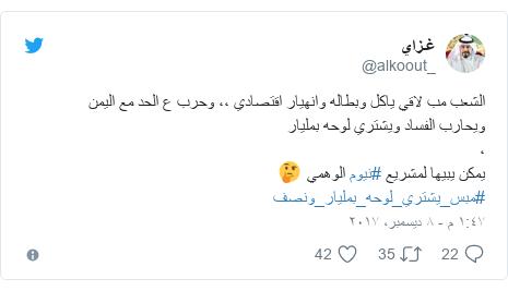 تويتر رسالة بعث بها @alkoout_: الشعب مب لاقي ياكل وبطاله وانهيار اقتصادي ،، وحرب ع الحد مع اليمن ويحارب الفساد ويشتري لوحه بمليار ،يمكن يبيها لمشريع #نيوم الوهمي 🤔 #مبس_يشتري_لوحه_بمليار_ونصف