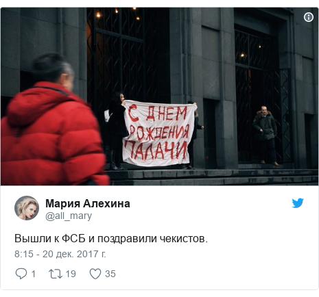 Twitter пост, автор: @all_mary: Вышли к ФСБ и поздравили чекистов.