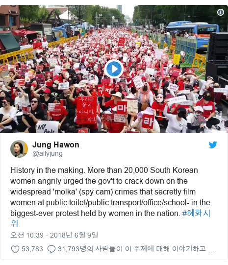 Twitter post by @allyjung: History in the making. More than 20,000 South Korean women angrily urged the gov't to crack down on the widespread 'molka' (spy cam) crimes that secretly film women at public toilet/public transport/office/school- in the biggest-ever protest held by women in the nation. #혜화시위