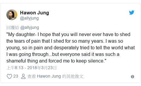 "Twitter 用戶名 @allyjung: ""My daughter- I hope that you will never ever have to shed the tears of pain that I shed for so many years. I was so young, so in pain and desperately tried to tell the world what I was going through...but everyone said it was such a shameful thing and forced me to keep silence."""