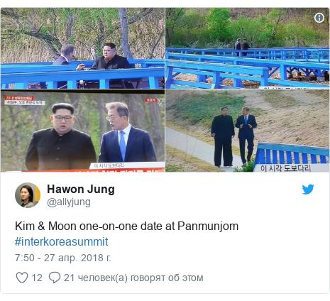 Twitter пост, автор: @allyjung: Kim & Moon one-on-one date at Panmunjom #interkoreasummit