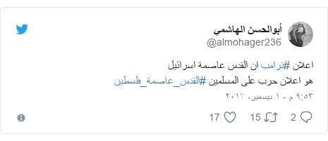 تويتر رسالة بعث بها @almohager236: اعلان #ترامب ان القدس عاصمة اسرائيل  هو اعلان حرب على المسلمين #القدس_عاصمة_فلسطين