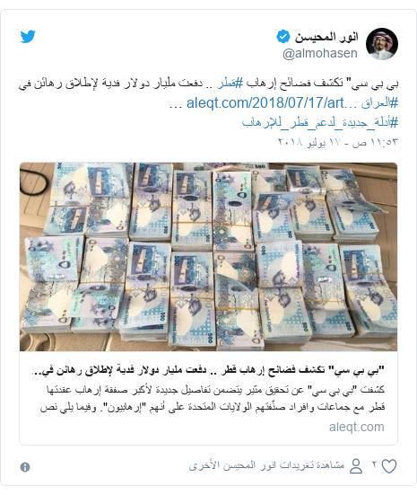 """تويتر رسالة بعث بها @almohasen: بي بي سي"""" تكشف فضائح إرهاب #قطر .. دفعت مليار دولار فدية لإطلاق رهائن في #العراق  …#أدلة_جديدة_لدعم_قطر_للإرهاب"""