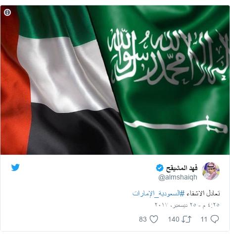 تويتر رسالة بعث بها @almshaiqh: تعادل الاشقاء  #السعودية_الإمارات