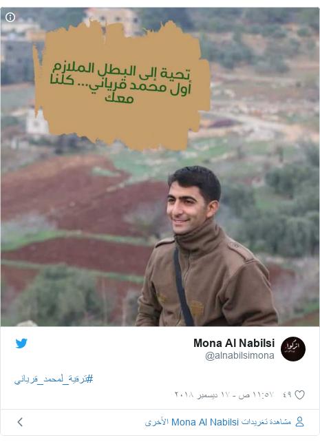 تويتر رسالة بعث بها @alnabilsimona: #ترقية_لمحمد_قرياني