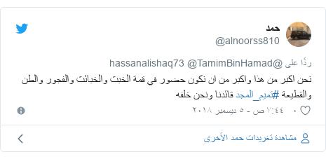 تويتر رسالة بعث بها @alnoorss810: نحن اكبر من هذا واكبر من ان نكون حضور في قمة الخبث والخبائث والفجور والطن والقطيعة #تميم_المجد قائدنا ونحن خلفه
