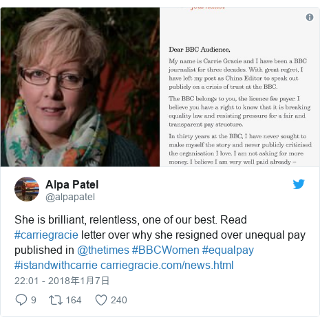 Twitter post by @alpapatel: She is brilliant, relentless, one of our best. Read #carriegracie letter over why she resigned over unequal pay published in @thetimes #BBCWomen #equalpay #istandwithcarrie