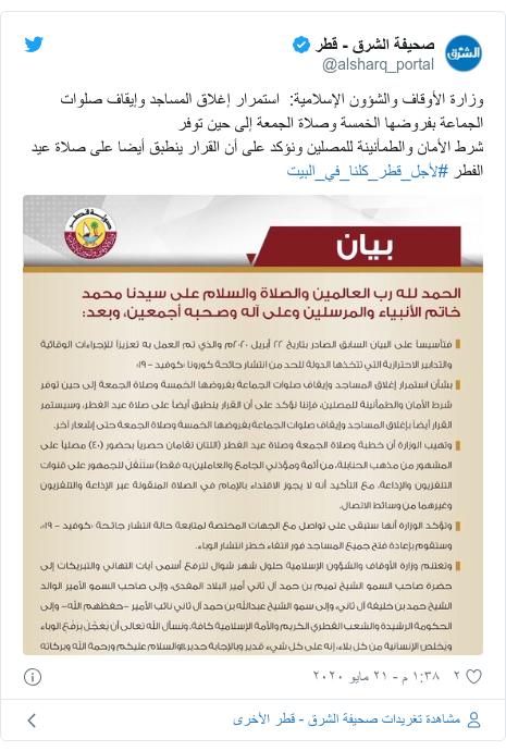 تويتر رسالة بعث بها @alsharq_portal: وزارة الأوقاف والشؤون الإسلامية   استمرار إغلاق المساجد وإيقاف صلوات الجماعة بفروضها الخمسة وصلاة الجمعة إلى حين توفرشرط الأمان والطمأنينة للمصلين ونؤكد على أن القرار ينطبق أيضا على صلاة عيد الفطر #لأجل_قطر_كلنا_في_البيت