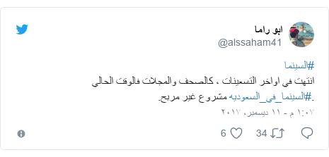 تويتر رسالة بعث بها @alssaham41: #السينماانتهت في اواخر التسعينات ، كالصحف والمجلات فالوقت الحالي .#السينما_في_السعوديه مشروع غير مربح.
