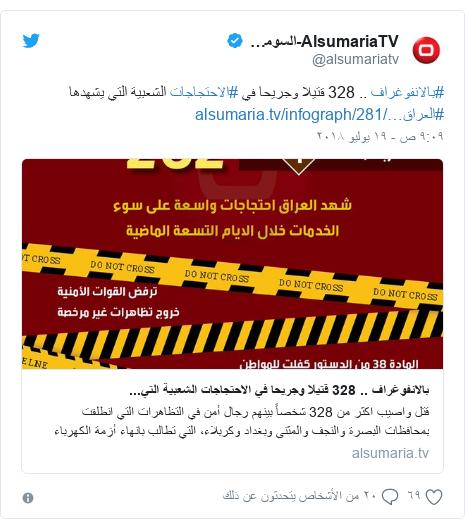 تويتر رسالة بعث بها @alsumariatv: #بالانفوغراف .. 328 قتيلا وجريحا في #الاحتجاجات الشعبية التي يشهدها #العراق