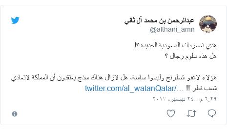 تويتر رسالة بعث بها @althani_amn: هذي تصرفات السعودية الجديدة ؟!هل هذه سلوم رجال ؟ هؤلاء لاعبو شطرنج وليسوا ساسة، هل لازال هناك سذج يعتقدون أن المملكة لاتعادي شعب قطر !!