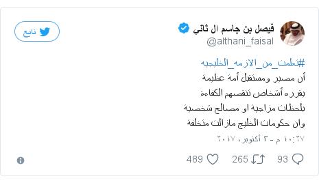 تويتر رسالة بعث بها @althani_faisal: #تعلمت_من_الازمه_الخليجيهأن مصير ومستقبل أمة عظيمةيقرره أشخاص تنقصهم الكفاءةبلحظات مزاجية او مصالح شخصيةوان حكومات الخليج مازالت متخلفة