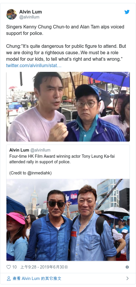 """Twitter 用户名 @alvinllum: Singers Kenny Chung Chun-to and Alan Tam alps voiced support for police. Chung """"It's quite dangerous for public figure to attend. But we are doing for a righteous cause..We must be a role model for our kids, to tell what's right and what's wrong."""""""