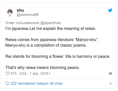 """Twitter пост, автор: @alxdmmd88: I'm japanese.Let me explain the meaning of reiwa.Reiwa comes from japanese literature """"Manyo-shu"""". Manyo-shu is a compilation of classic poems.Rei stands for blooming a flower. Wa is harmony or peace.That's why reiwa means blooming peace."""