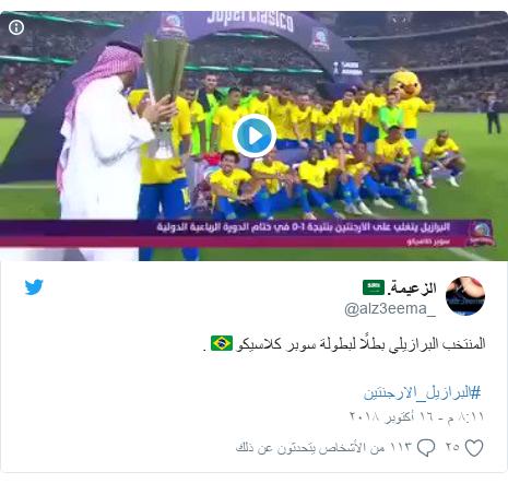 تويتر رسالة بعث بها @alz3eema_: المنتخب البرازيلي بطلًا لبطولة سوبر كلاسيكو🇧🇷 .  #البرازيل_الارجنتين