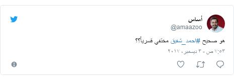 تويتر رسالة بعث بها @amaazoo: هو صحيح #احمد_شفيق مختفي قسرياً؟؟