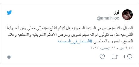 تويتر رسالة بعث بها @amalhlloo: اتسائل ماذا سيعرض في السينما السعوديه هل لديكم انتاج سينمائي محلي وفق الضوابط الشرعيه مثل ما تقولون ام انه سيتم تسويق وعرض الافلام الامريكيه والاجنبيه وافلام التفسخ والفجور والمعاصي  #السينما_في_السعوديه