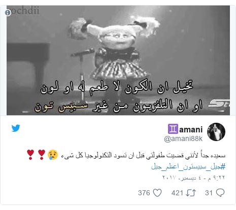 تويتر رسالة بعث بها @amani88k: سعيده جداً لأنني قضيت طفولتي قبل ان تسود التكنولوجيا كل شىء 😢❣️❣️#جيل_سبيستون_اعظم_جيل