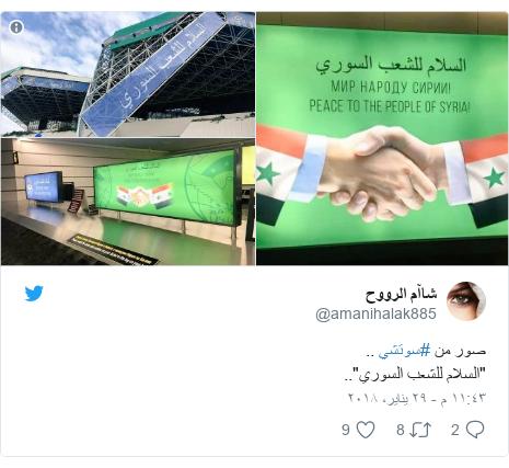 """تويتر رسالة بعث بها @amanihalak885: صور من #سوتشي .. """"السلام للشعب السوري"""".."""