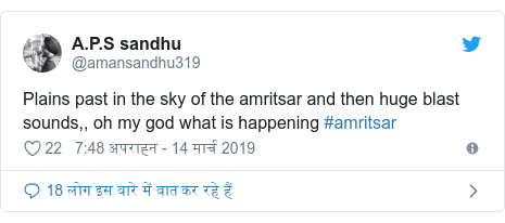 ट्विटर पोस्ट @amansandhu319: Plains past in the sky of the amritsar and then huge blast sounds,, oh my god what is happening #amritsar