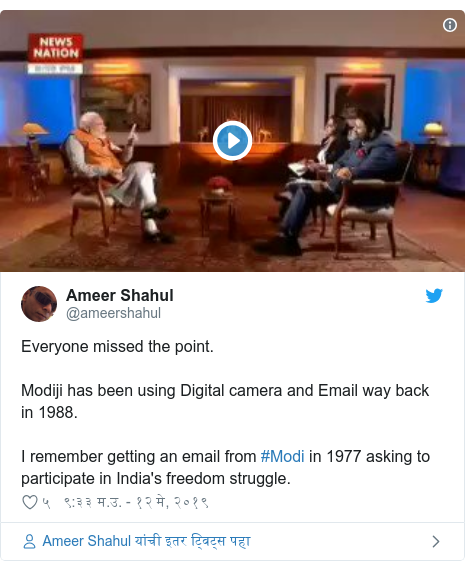 Twitter post by @ameershahul: Everyone missed the point. Modiji has been using Digital camera and Email way back in 1988. I remember getting an email from #Modi in 1977 asking to participate in India's freedom struggle.