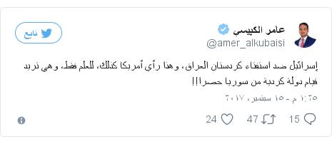 تويتر رسالة بعث بها @amer_alkubaisi: إسرائيل ضد استفتاء كردستان العراق، وهذا رأي أمريكا كذلك، للعلم فقط، وهي تريد قيام دولة كردية من سوريا حصرا!!