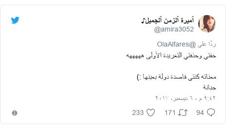 تويتر رسالة بعث بها @amira3052: خفتي وحذفتي التغريدة الأولى هههههه معناته كنتي قاصدة دولة بعينها   ) جبانة