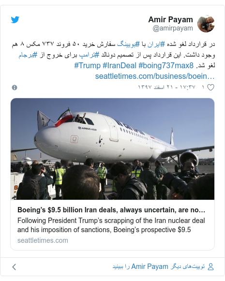 پست توییتر از @amirpayam: در قرارداد لغو شده #ایران با #بویینگ سفارش خرید ۵۰ فروند ۷۳۷ مکس ۸ هم وجود داشت. این قرارداد پس از تصمیم دونالد #ترامپ برای خروج از #برجام لغو شد. #boing737max8 #IranDeal #Trump