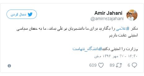 پست توییتر از @amirrezajahani: دکتر #غلامی را بگذارید برای ما دانشجویان بوعلی بماند، ما به خفقان سیاسی امنیتی عادت داریموزارت را امنیتی نکنید#دانشگاه_تنهاست