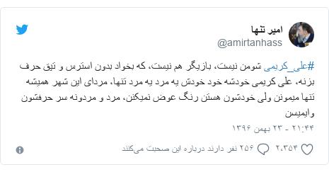 پست توییتر از @amirtanhass: #علی_کریمی شومن نیست، بازیگر هم نیست، که بخواد بدون استرس و تپق حرف بزنه، علی کریمی خودشه خود خودش یه مرد یه مرد تنها، مردای این شهر همیشه تنها میمونن ولی خودشون هستن رنگ عوض نمیکنن، مرد و مردونه سر حرفشون وایمیسن