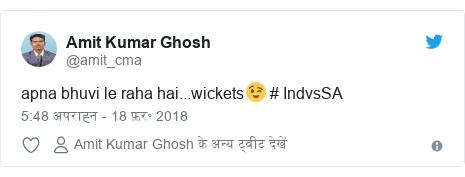 ट्विटर पोस्ट @amit_cma: apna bhuvi le raha hai...wickets😉 # IndvsSA
