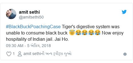 Twitter post by @amitsethi50: #BlackBuckPoachingCase Tiger's digestive system was unable to consume black buck 😇😂😂😂😂 Now enjoy hospitality of Indian jail. Jai Ho.