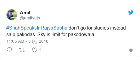 Twitter post by @amitvuts: #ShahSpeaksInRajyaSabha don't go for studies instead sale pakodas. Sky is limit for pakodewala
