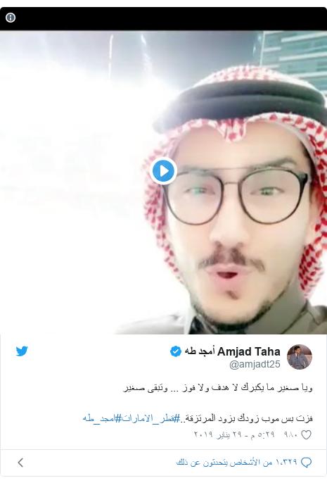 تويتر رسالة بعث بها @amjadt25: ويا صغير ما يكبرك لا هدف ولا فوز ... وتبقى صغيرفزت بس موب زودك بزود المرتزقة..#قطر_الامارات#امجد_طه