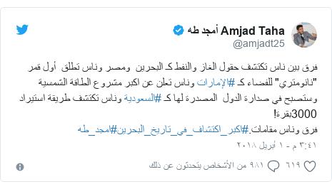 """تويتر رسالة بعث بها @amjadt25: فرق بين ناس تكتشف حقول الغاز والنفط كـ البحرين  ومصر وناس تطلق  أول قمر """"نانومتري"""" للفضاء كـ #الإمارات وناس تعلن عن اكبر مشروع الطاقة الشمسية وستصبح في صدارة الدول  المصدرة لها كـ #السعودية وناس تكتشف طريقة استيراد 3000بقرة!فرق وناس مقامات.#اكبر_اكتشاف_في_تاريخ_البحرين#امجد_طه"""