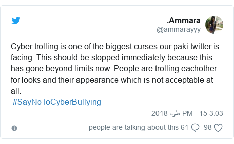 ٹوئٹر پوسٹس @ammarayyy کے حساب سے: Cyber trolling is one of the biggest curses our paki twitter is facing. This should be stopped immediately because this has gone beyond limits now. People are trolling eachother for looks and their appearance which is not acceptable at all.  #SayNoToCyberBullying