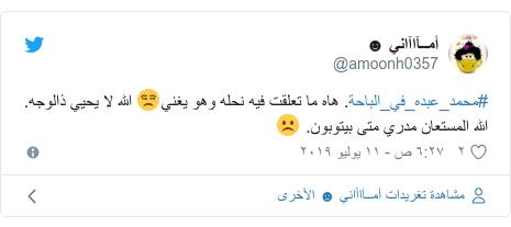 تويتر رسالة بعث بها @amoonh0357: #محمد_عبده_في_الباحة. هاه ما تعلقت فيه نحله وهو يغني😒 الله لا يحيي ذالوجه.الله المستعان مدري متى بيتوبون. ☹️