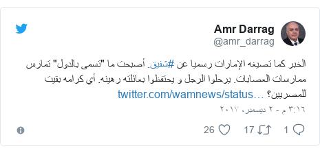 """تويتر رسالة بعث بها @amr_darrag: الخبر كما تصيغه الإمارات رسميا عن #شفيق. أصبحت ما """"تسمى بالدول"""" تمارس ممارسات العصابات. يرحلوا الرجل و يحتفظوا بعائلته رهينه. أي كرامه بقيت للمصريين؟"""
