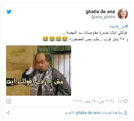 تويتر رسالة بعث بها @ana_ghalia: #ابو_هشيمه  قولتلى أباشا خسرنا مفاوضات سد النهضة ...و ٢٥ يناير قرب ...طب بص العصفورة 😂😂😂😂