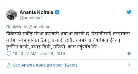 Twitter post by @anantabrt: क्रिकेटको सर्वोच्च संस्था क्यानको अवस्था त्यस्तो छ, खेलाडीलाई अभ्यासका लागि पर्याप्त सुविधा छैनन्, खेलाडी छनौट गर्नसक्ने प्रतियोगिता हुँदैनन्। कुर्सीमा बस्यो, बधाइ दियो, सकियो। काम गर्नुपर्दैन केरे।